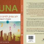book_cover_huna_700p