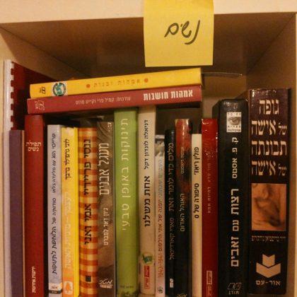 מצעד ספרי הנשים שלי