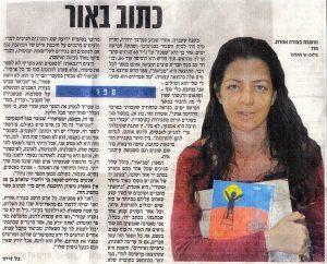 מביאור בידיעות חיפה